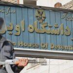 عفو بین الملل: حکومت ایران بارها هشدارهای مکرر مقامات زندانها درباره شیوع ویروس کرونا را نادیده گرفت